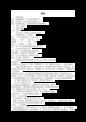 1.4 鹤群 教案 语文版七下 (6)