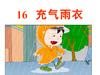 16充气雨衣第二课时PPT课件1