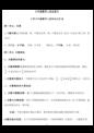 人教版六年级数学上册总复习资料(知识点+期末模拟题)[1]