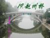第五单元3.赵州桥