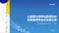 1南京7组成李敏 江苏省连云港新城实验小学 博客用于教师发展做法与体会
