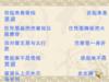 21、《愚公移山》(36张ppt)