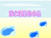 浅水洼里的小鱼(公开(1)