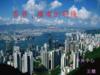 第六单元5.24《香港_璀璨的明珠》ppt课件2