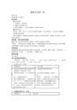 3.4 蟋蟀在时报广场 教案 语文版七下 (1)
