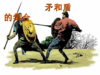 第七单元1.25《矛和盾的结合》课件