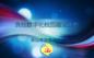 2南京7组+王飞红+微信号和电子班牌使用(舟山市定海小学)